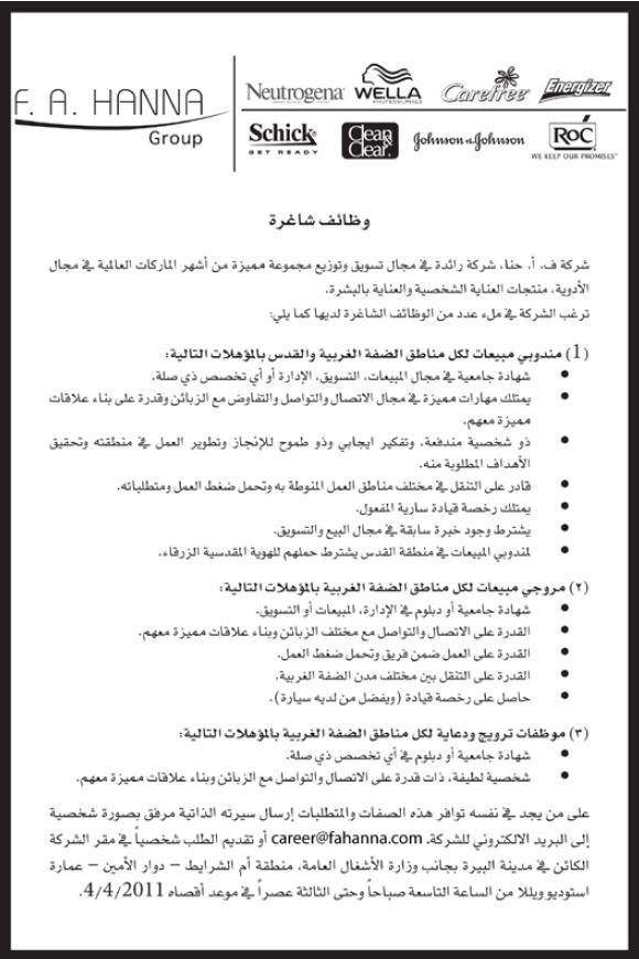 فلسطين|وظائف ف.أ.حنا| الغربية| الفلسطينية