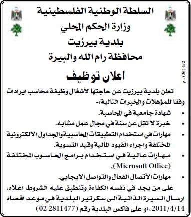 فلسطين|وظائف محاسب|وظائف الفلسطينية