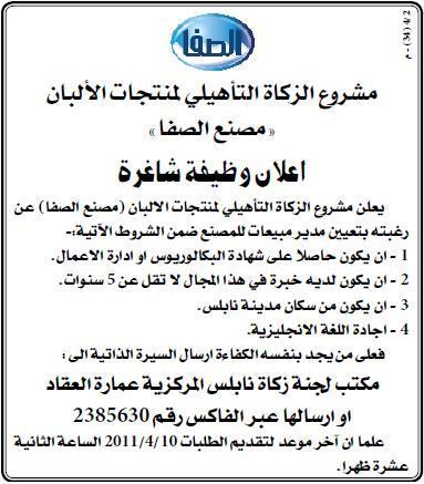 فلسطين|وظائف مبيعات|وظائف الفلسطينية