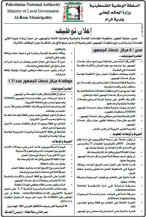 |بلدية متعددة|وظائف الفلسطينية
