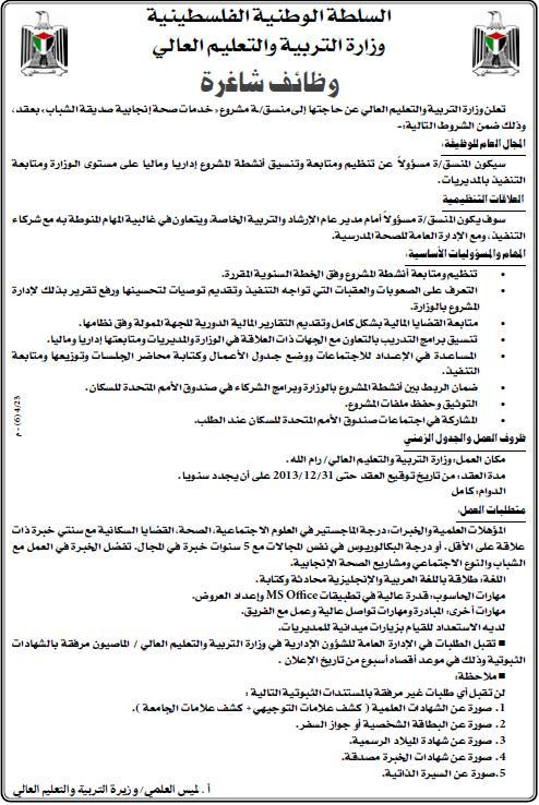 التربية مشروع|وظائف الغربية| الفلسطينية