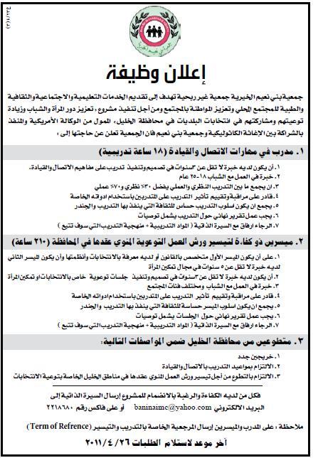 الخيرية  شاغرة وظائف الفلسطينية