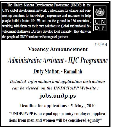 Palestine UNDP  Administrative Assistant  Ramallah