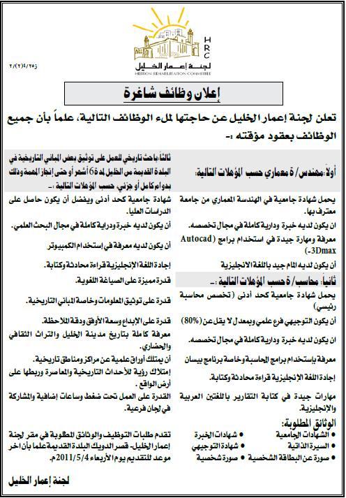 فلسطين وظائف الفلسطينية