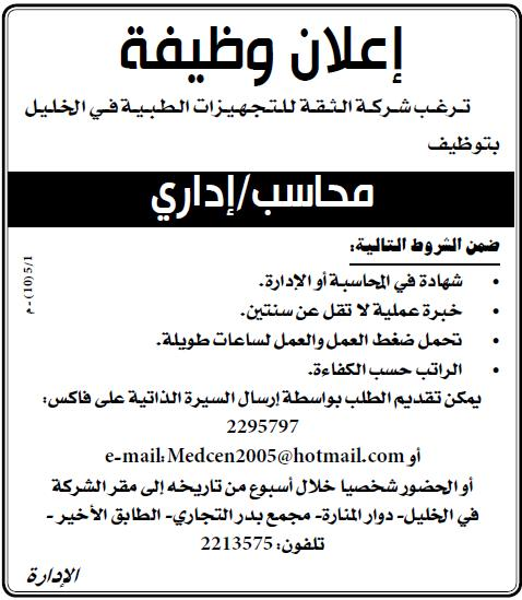 فلسطين وظائف التقنية  للتجهيزات اداري وظائف الفلسطينية