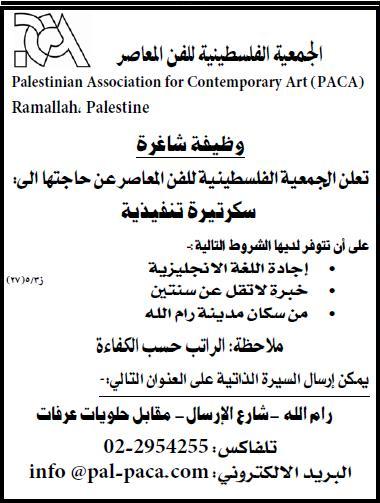 فلسطين|وظائف |الجمعية الفلسطينية المعاصر|وظائف تنفيذية|