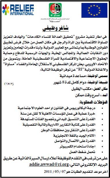 فلسطين وظائف  مساواة  ادارية وظائف الفلسطينية