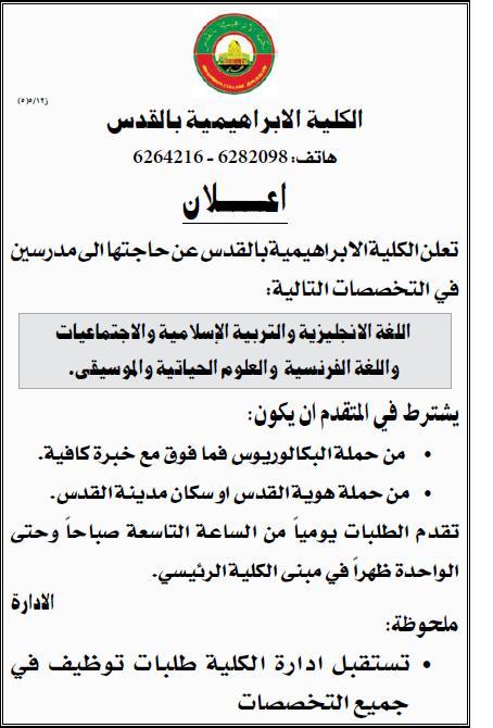 فلسطين|وظائف الابراهيمية مدرسين|وظائف الفلسطينية
