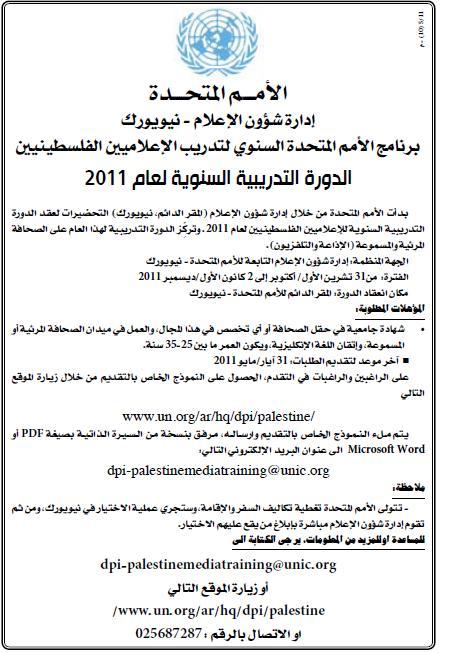تدريبية للاعلاميين الفلسطينيين الاعلاميين الفلسطينيين
