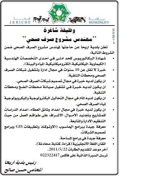 فلسطين|وظائف |بلدية صحي|وظائف الفلسطينية