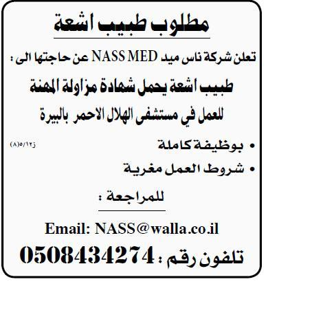 فلسطين|وظائف ميد|طبيب الله|وظائف الفلسطينية