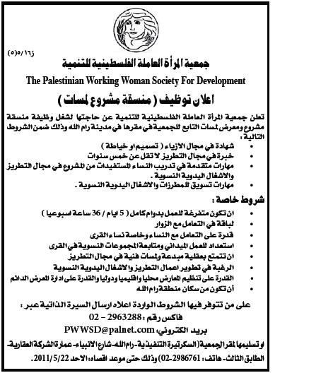 الفلسطينية الله|وظائف الفلسطينية