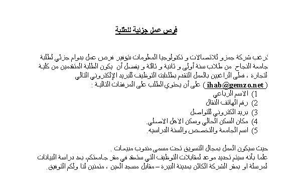 فلسطين وظائف للاتصالات وتكنولوجيا المعلومات  وثالثة وظائف