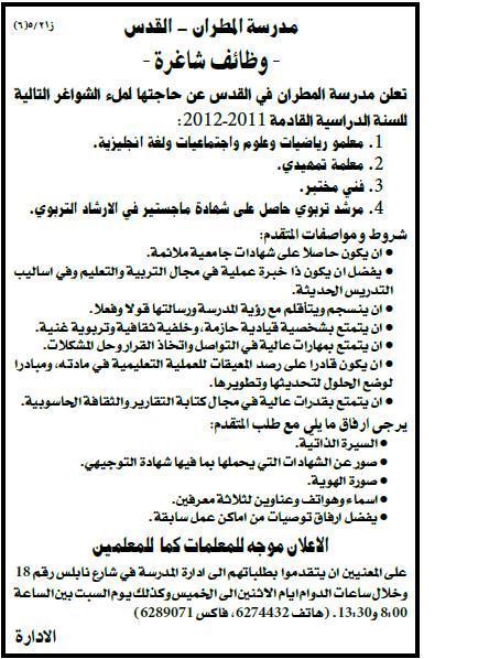 فلسطين وظائف المطران  التخصصات وظائف الفلسطينية