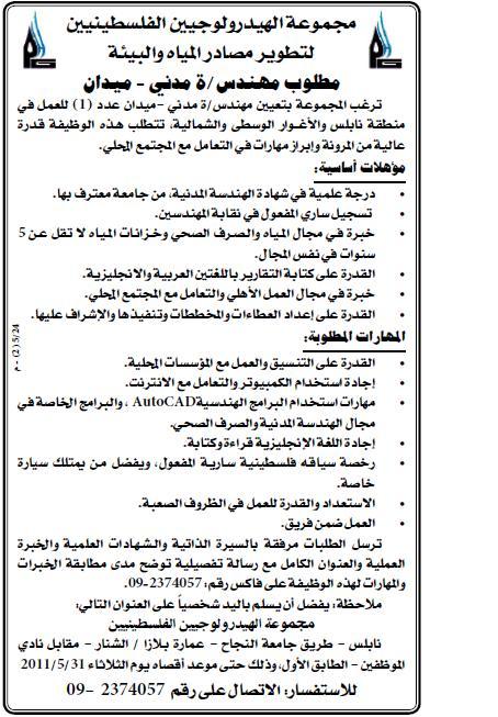 فلسطين وظائف الهيدرولوجيين الفلسطينين  مهندس/ة نابلس وظائف