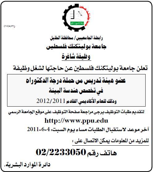 فلسطين,جامعة بوليتكنك الدكتوراة البيئة,وظائف الفلسطينية
