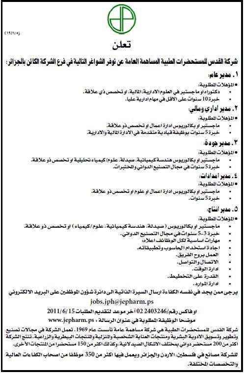 القدس للمستحضرات الطبية المساهمة العامة فلسطين
