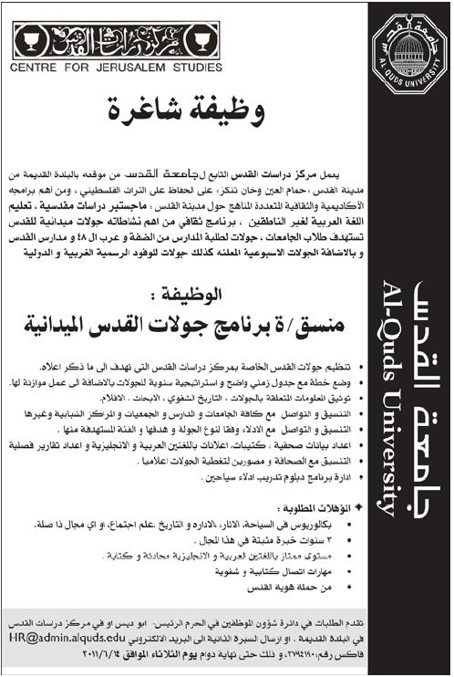 فلسطين,وظائف فلسطين,مركز الميداني,وظائف القدس,وظائف الفسطينية