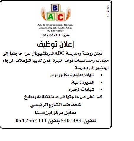 وظائف فلسطين وظائف شاغرة فلسطين وظائف روضة ومدرسة