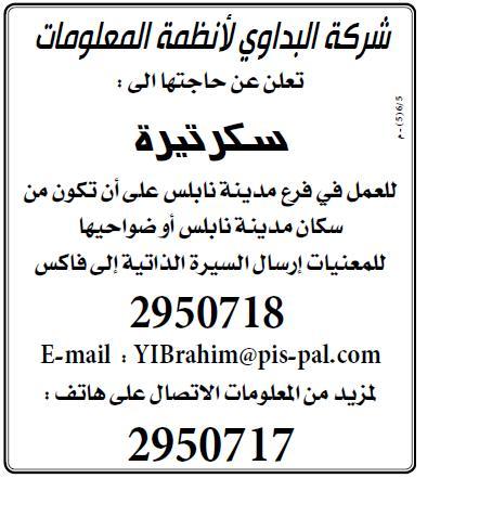 فلسطين,وظائف فلسطين,شركة البداوي المعلومات, سكرتيرة,وظائف