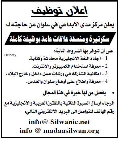 فلسطين,وظائف فلسطين,مركز الابداعي,سكرتيرة عامة,وظائف القدس,وظائف