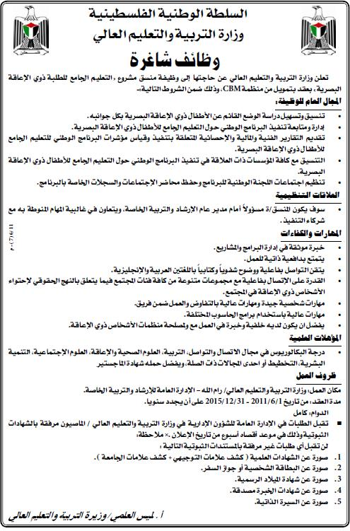 فلسطين,وظائف التربية شاغرة,وظائف الفلسطينية