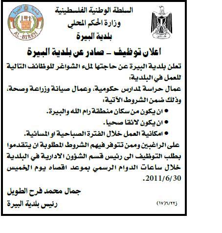 فلسطين,وظائف ,بلدية البيرة,وظائف شاغرة,وظائف الفلسطينية