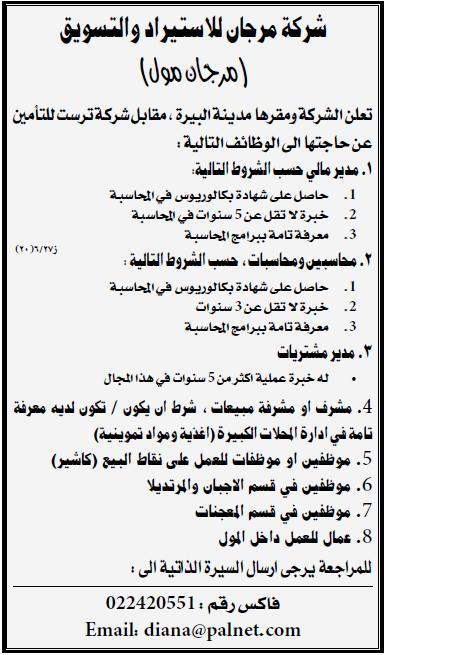 فلسطين,وظائف للاستيراد والتصدير, والبيرة, كثيرة,وظائف