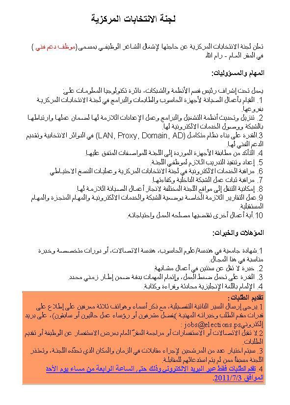 فلسطين,وظائف الانتخابات المركزية, شاغرة,وظائف الفلسطينية