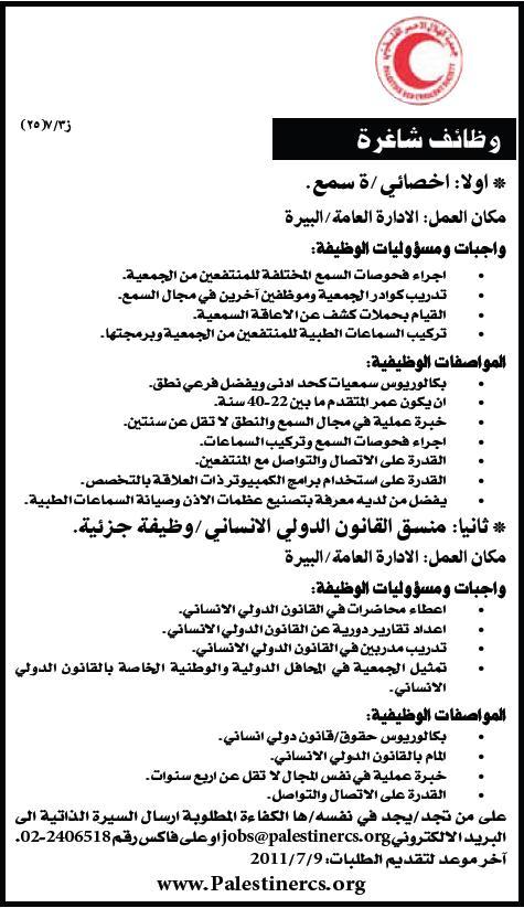 فلسطين,وظائف ,جمعية الفلسطيني, شاغرة,وظائف الفلسطينية