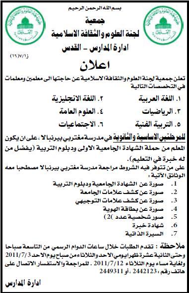 فلسطين,وظائف ,جمعية والثقافة الاسلامية, ومعلمات,معلمين
