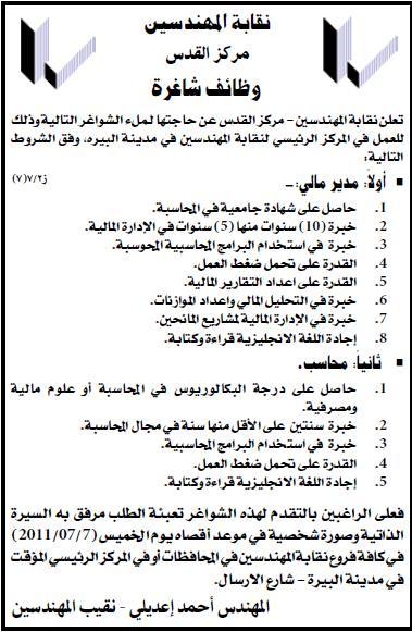 فلسطين,وظائف المهندسين, شاغرة,وظائف الفلسطينية