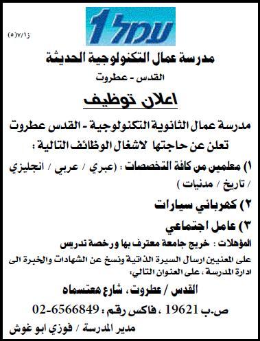 فلسطين,وظائف الثانوية التكنولوجية, شاغرة,وظائف الفلسطينية