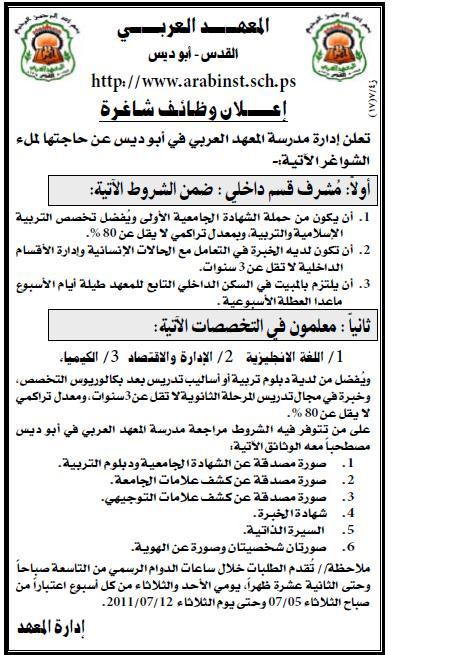 فلسطين,وظائف العربي,معلمين شاغرة,وظائف الفلسطينية