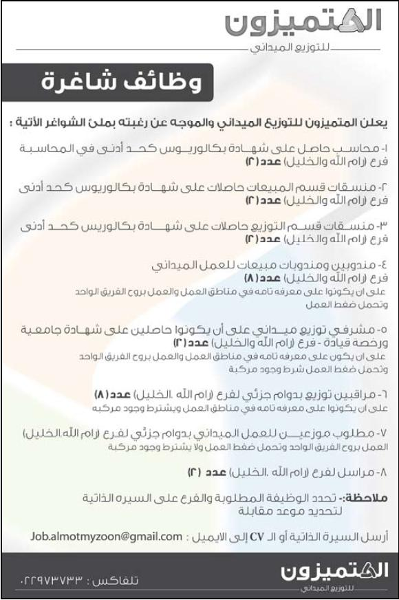 فلسطين,وظائف المتميزون الميداني, شاغرة,وظائف الفلسطينية