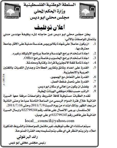 فلسطين,وظائف ابوديس,مهندس شاغرة,وظائف الفلسطينية