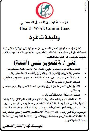 مؤسسة لجان العمل الصحي: فني/ة 11024.JPG