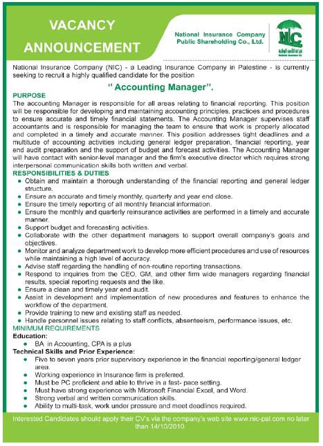 vacancy|National Insurance Company: Accounting Manager