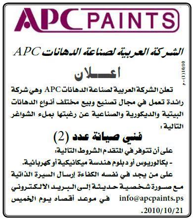 العربية الدهانات apc|