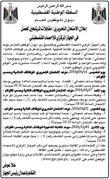 الاحصاء الفلسطيني الامتحان التحريري/ المرشحين