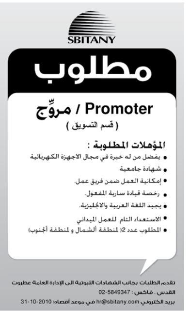 promoter vacancy