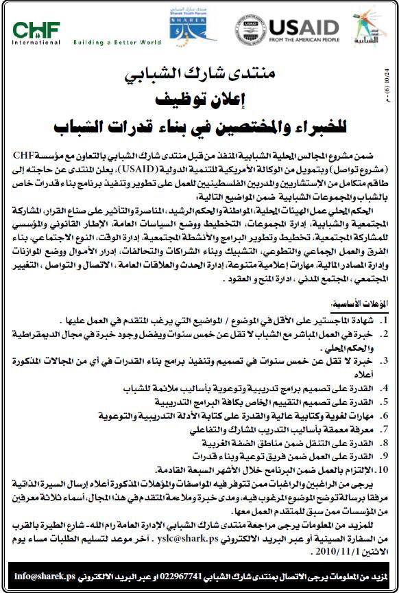 الشبابي فلسطينيين استشاريين فلسطينين