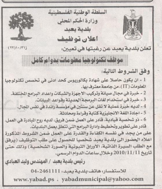 تكنولوجيا vacancy palestine