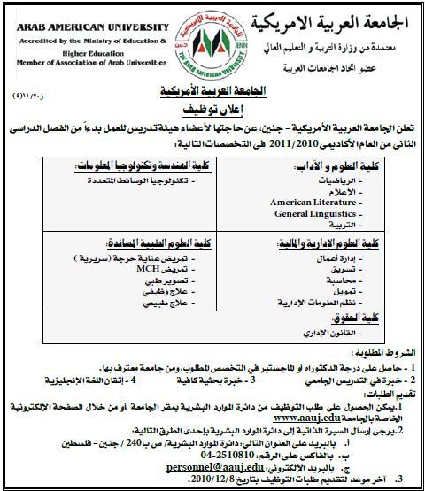 تدريسية العربية الأمريكية التخصصات دكتوراه