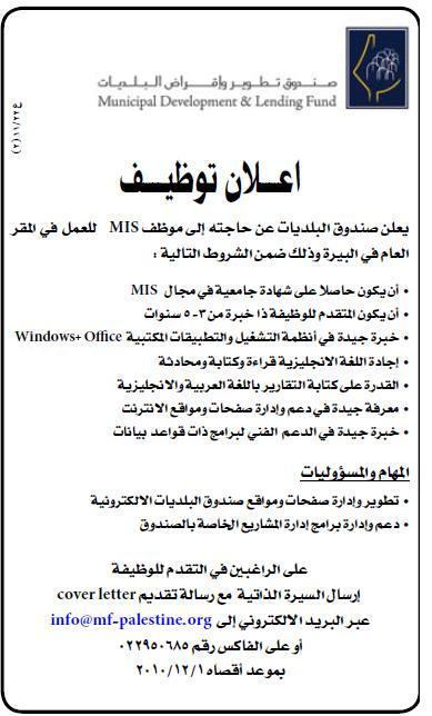 Manegment Information System vacancy