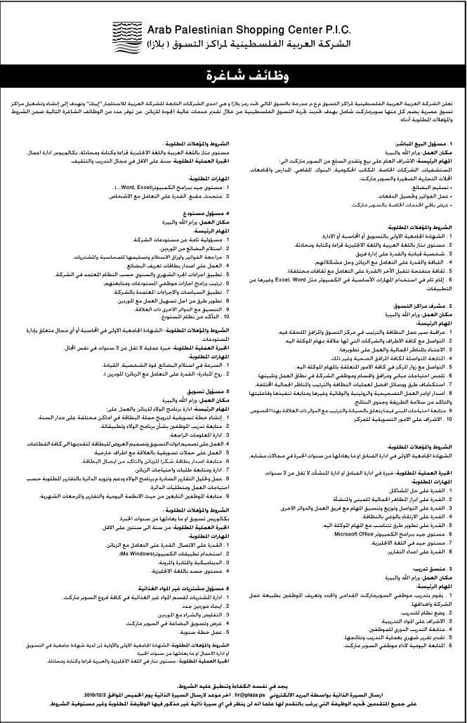 العربية الفلسطينية مول|وظائف