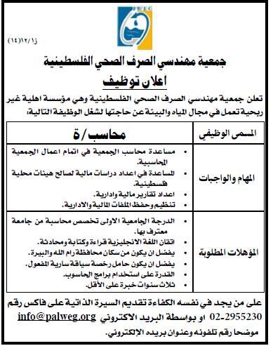 الفلسطينية| محاسب/ة خالية|وظائف