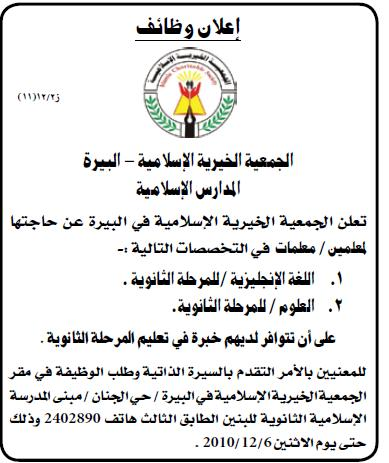 الجمعية الخيرية الاسلامية-البيرة  المدارس الاسلامية وظائف