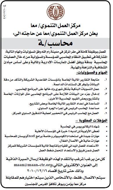 التنموي محاسب/ة