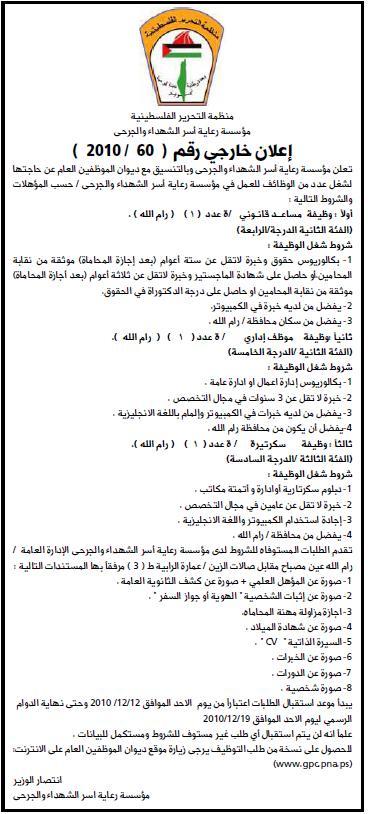 الشهداء اداري سكرتيرة